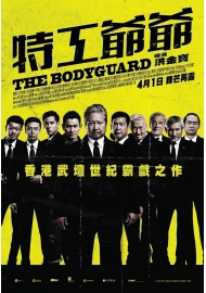 thebodyguard_poster