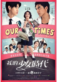 ourtimes_poster (1)